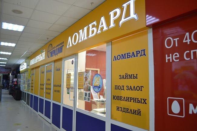 Ломбарды москва меридиан продали авто в залоге