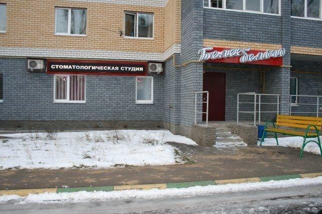 фотография Стоматологической клиники Белее белого в Московском районе