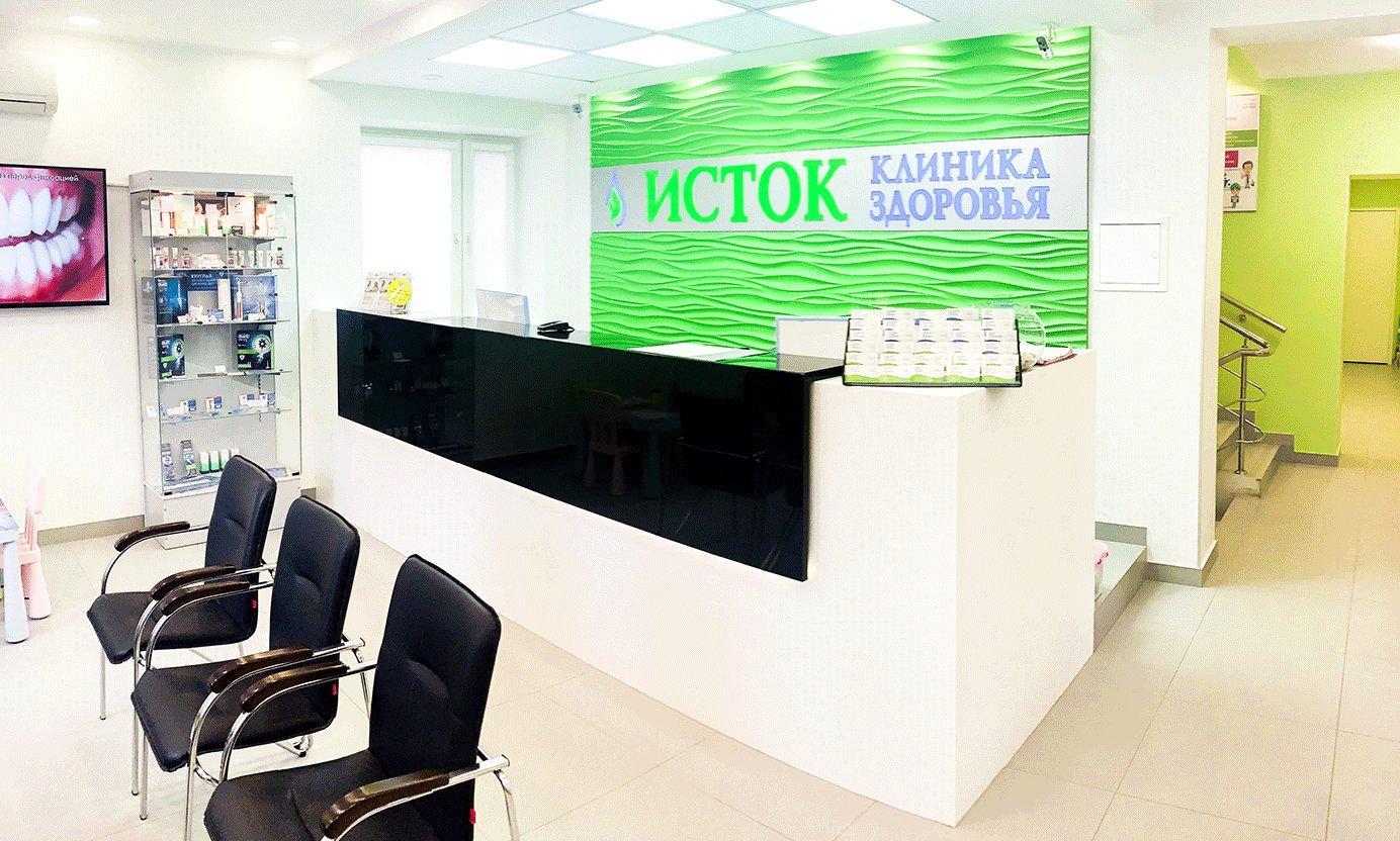 фотография Клиника Здоровья Исток в Звенигороде
