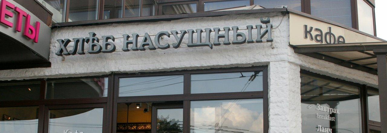 фотография Кафе-пекарни Хлеб Насущный на Нижней Радищевской улице