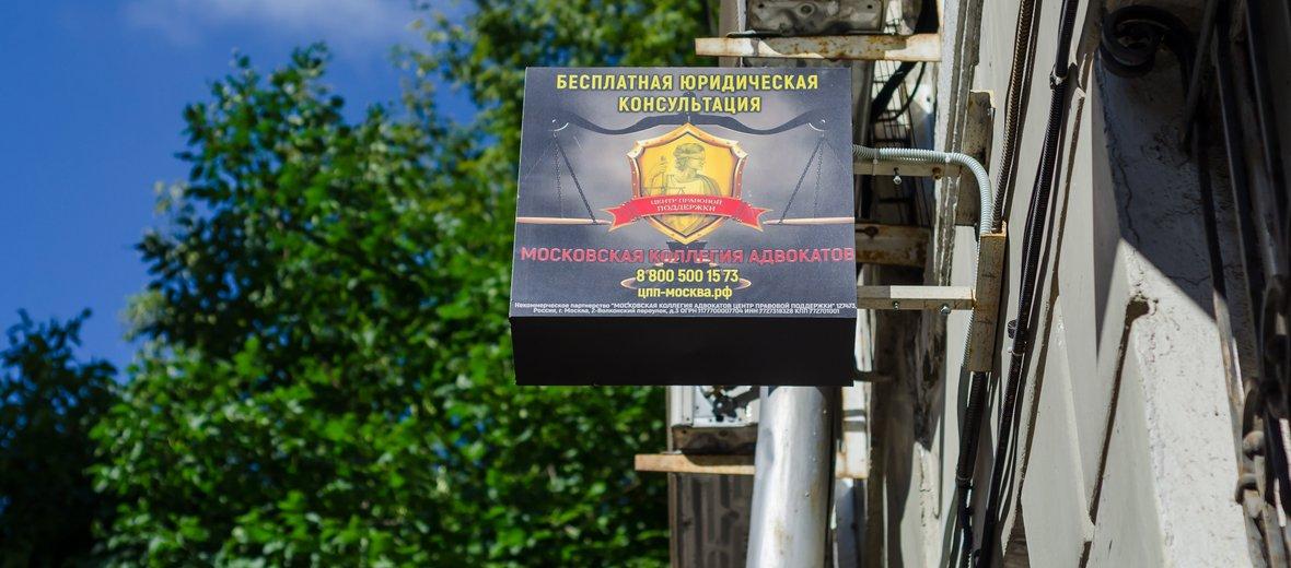 юридическая консультация сухаревская