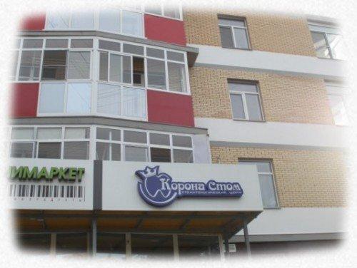 фотография Стоматологии Корона-Стом на улице Запарина