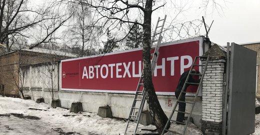 фотография Автотехцентра AutoNovikoff на улице Заозерная