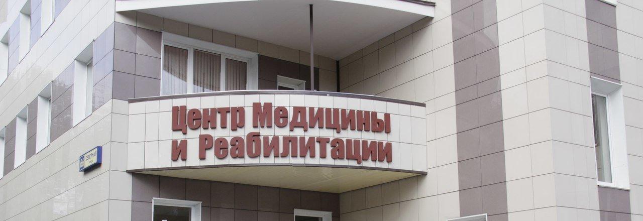 Центре медицины и реабилитации одинцово ходоркин лечение алкоголизма