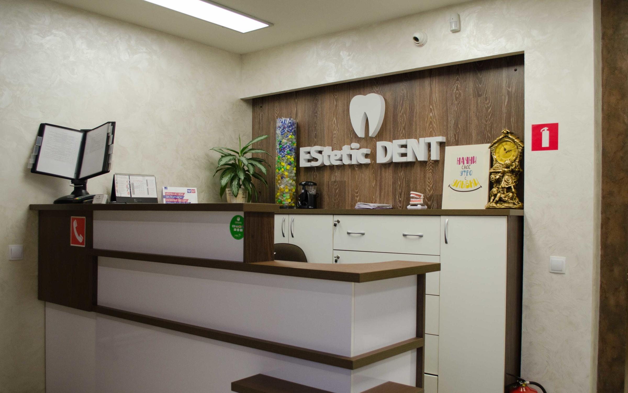 фотография Стоматологической клиники EStetic DENT