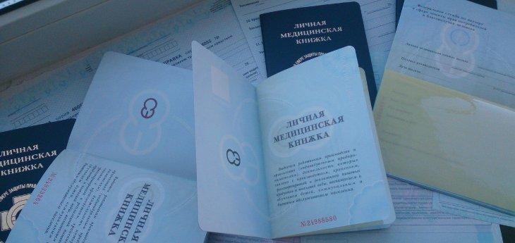 Оформление медицинской книжки и прохождение очредной аттестации спб