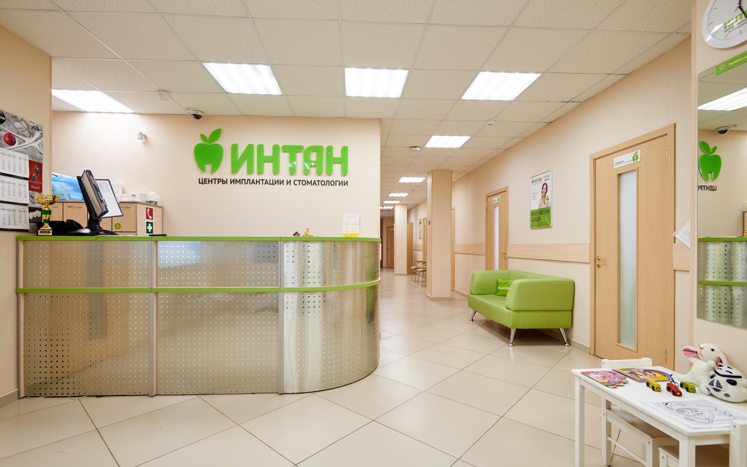 фотография Центра имплантации и стоматологии ИНТАН на улице Солдата Корзуна