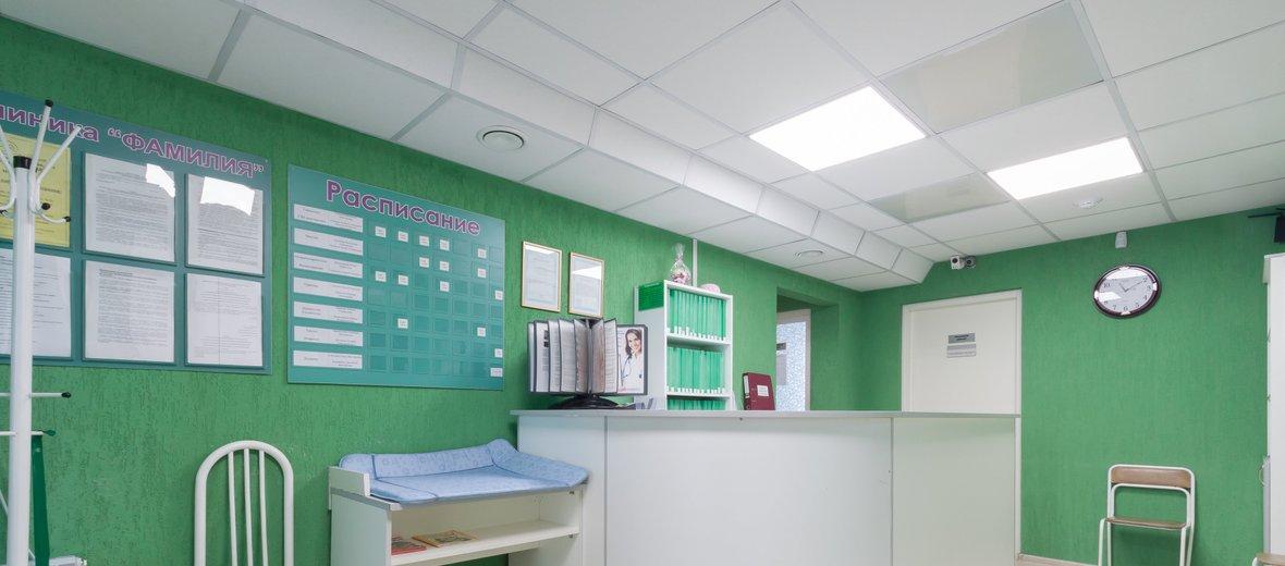 Фотогалерея - Клиника Фамилия в Арамиле