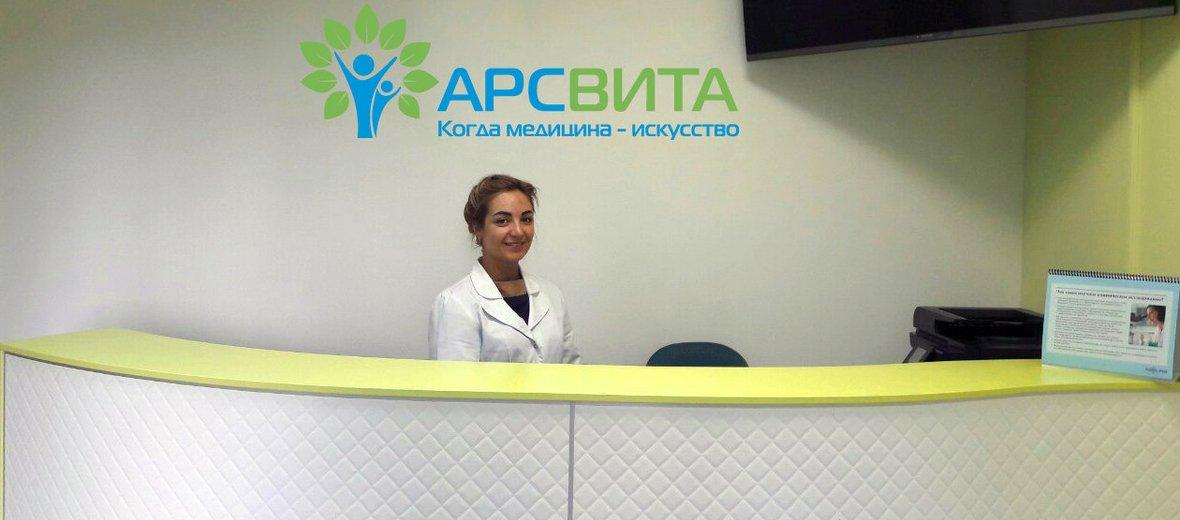 Фотогалерея - АрсВита, медицинский центр