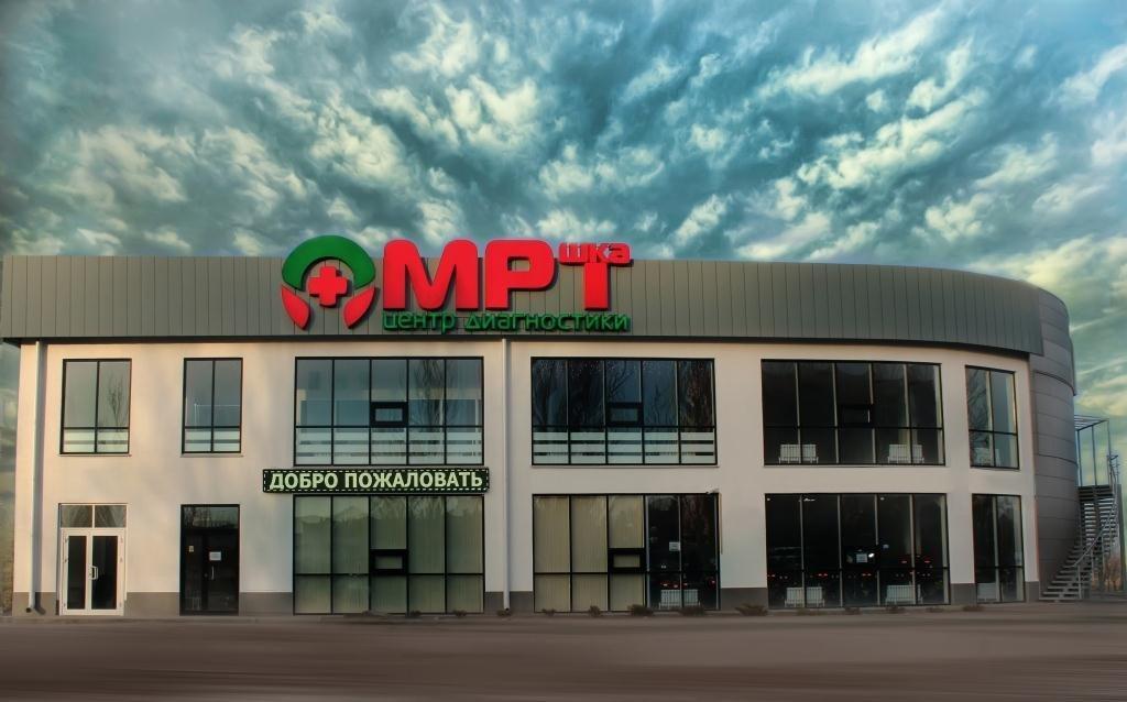фотография Диагностического центра МРТшка-Волжский на Ленина