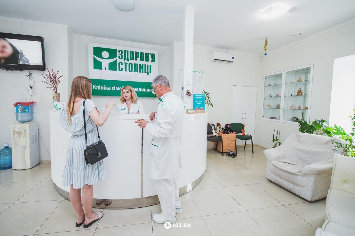 фотография Клиники семейной медицины Здоровье столицы