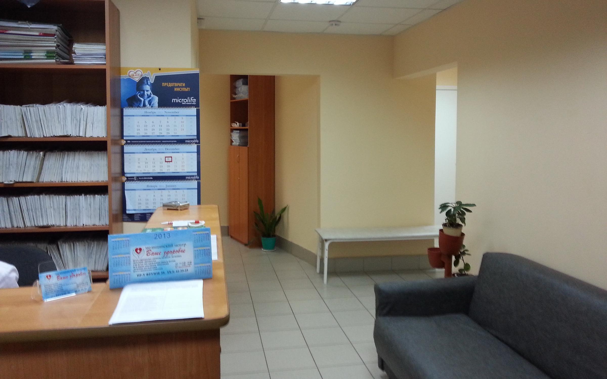 фотография Медицинского центра Ваше здоровье