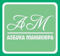 Обучающий центр Азбука маникюра
