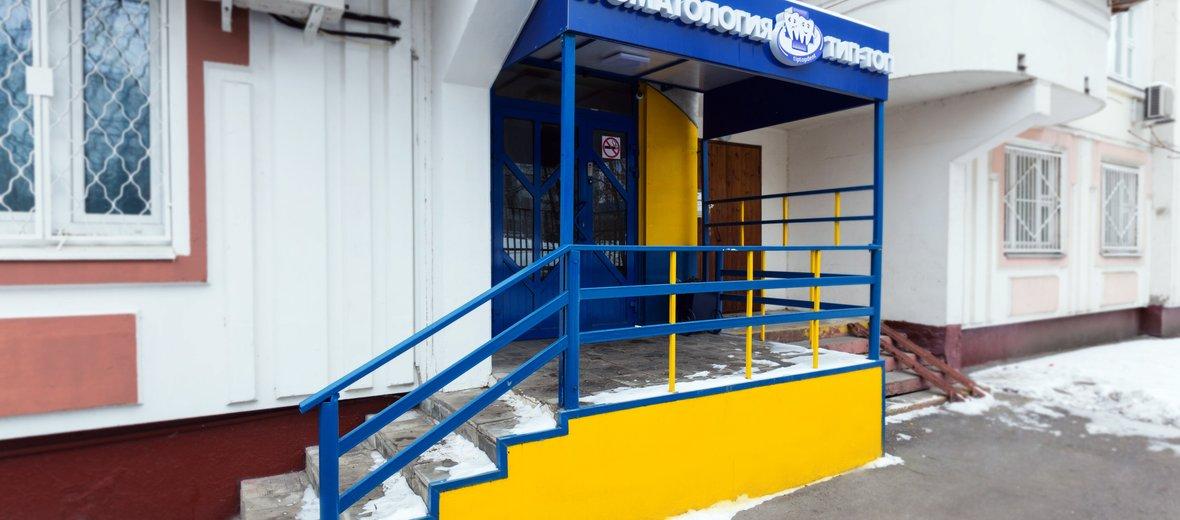 Фотогалерея - Стоматологический центр Тип-Топ в Тропарёво-Никулино