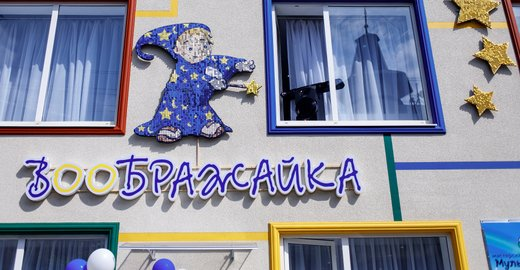 фотография Детского досугового центра Воображайка на улице Бабушкина