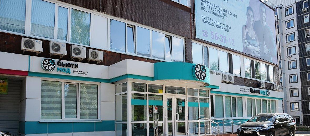 Фотогалерея - Центр косметологии и медицины БьютиМед на улице Карбышева