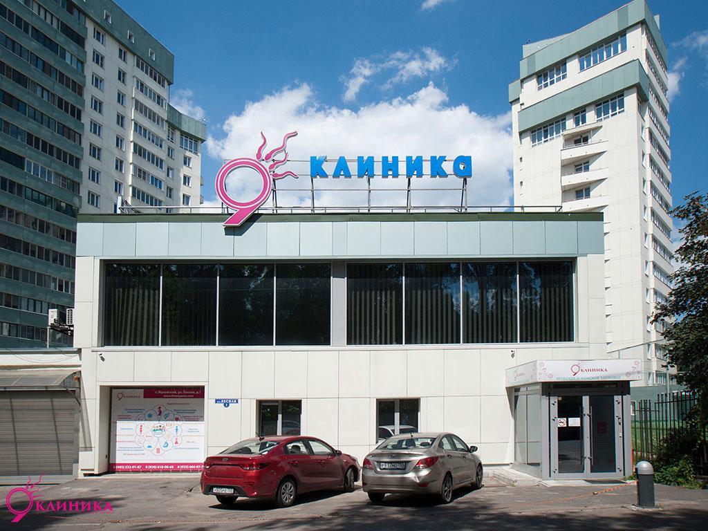 фотография Клиники 9 на Лесной улице в Жуковском