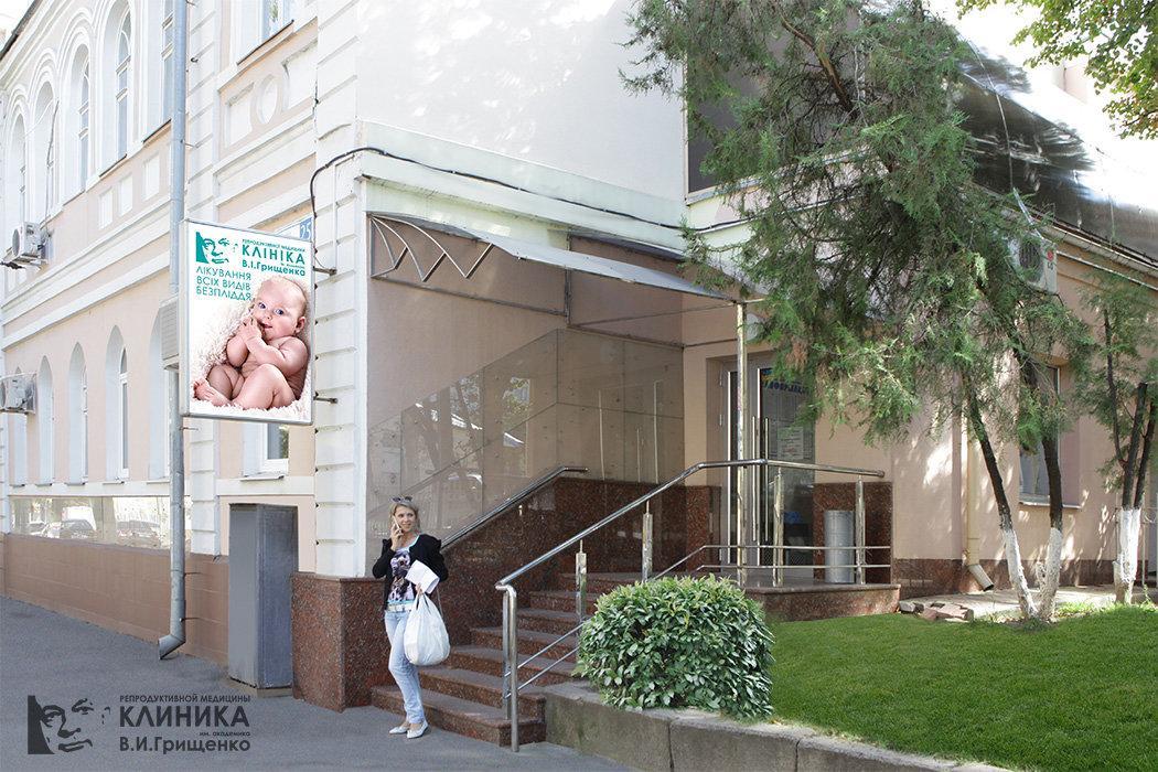 фотография Клиники репродуктивной медицины им. академика В.И. Грищенко на Благовещенской улице
