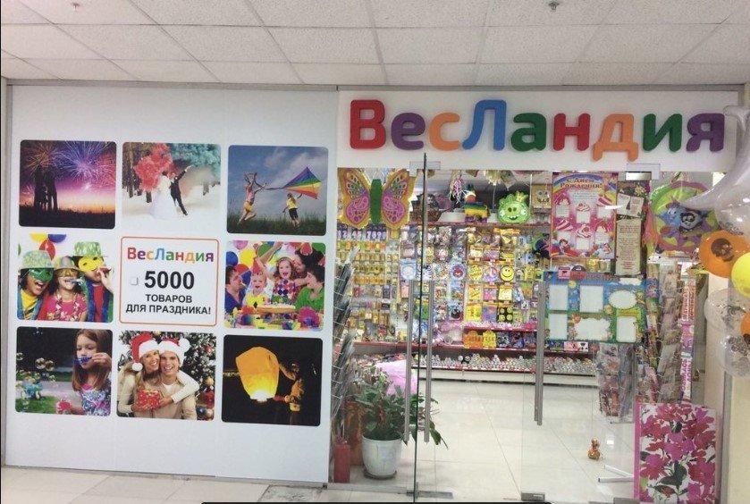 фотография Магазина ВесЛандия в ТЦ Коньково
