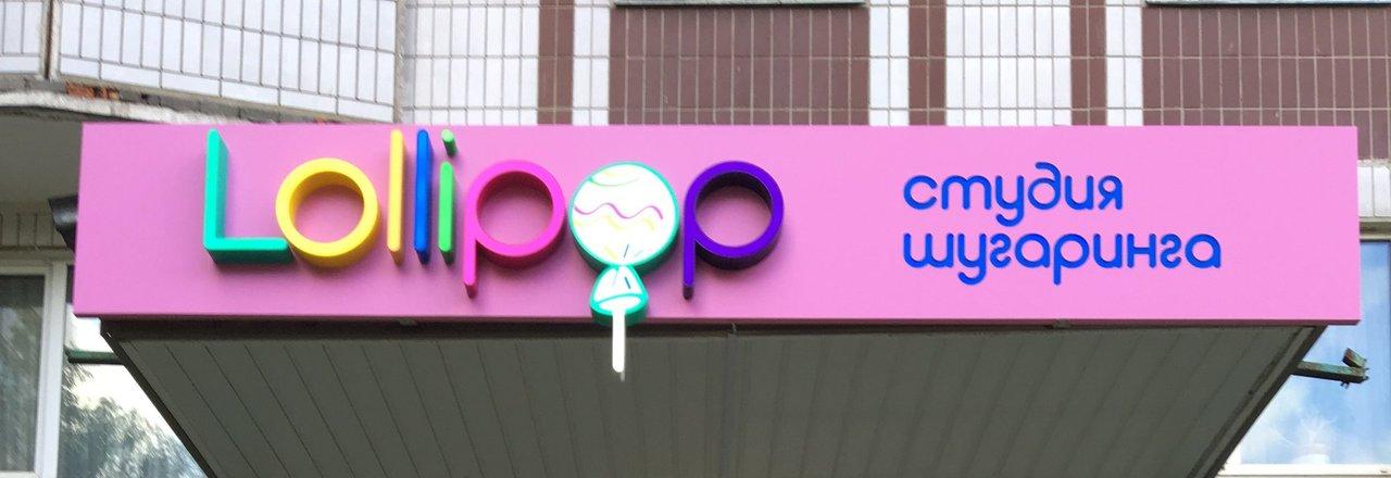 фотография Студии эпиляции Lollipop на метро Отрадное