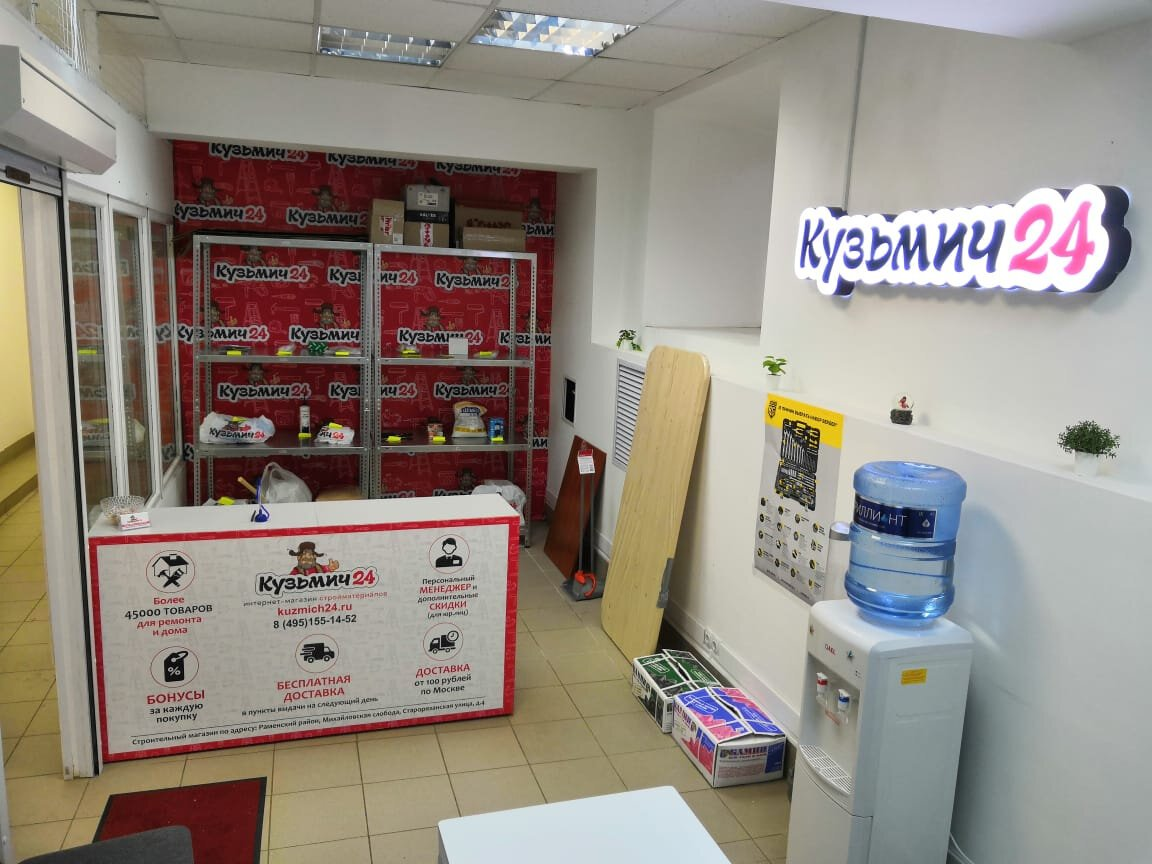 Магазин Кузьмич 24 Москва