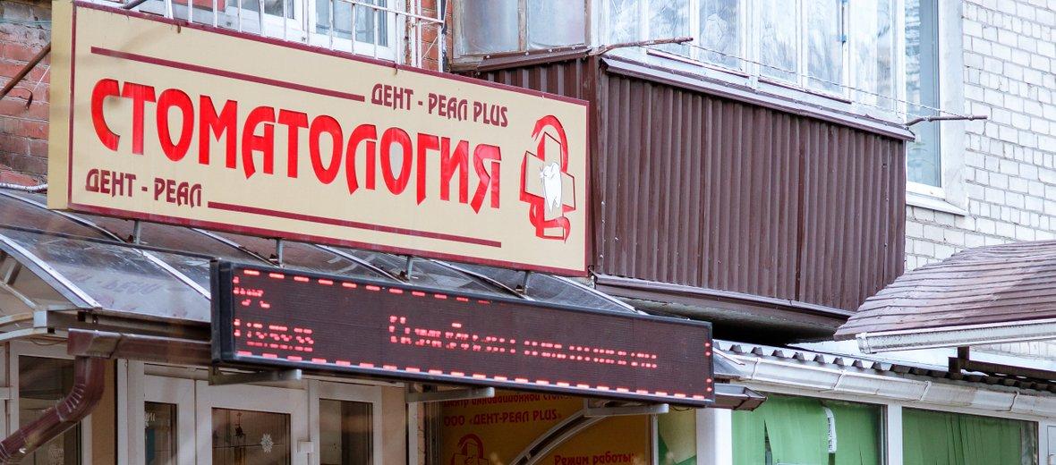Фотогалерея - Дент-Реал, стоматологические клиники, Краснодар