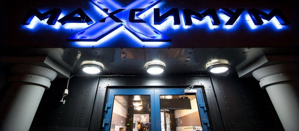 фотография Развлекательного центра Maximym на улице Декабристов