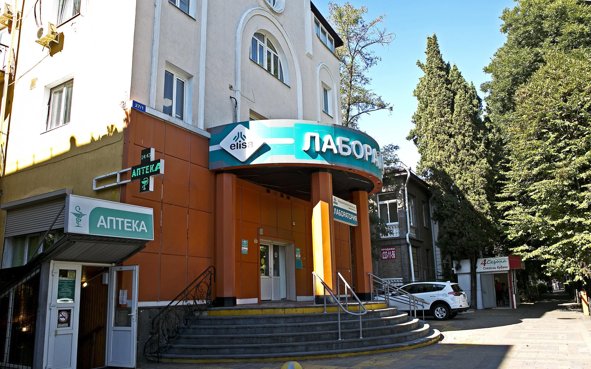 фотография Медицинского диагностического центра Элиса на улице Гагарина