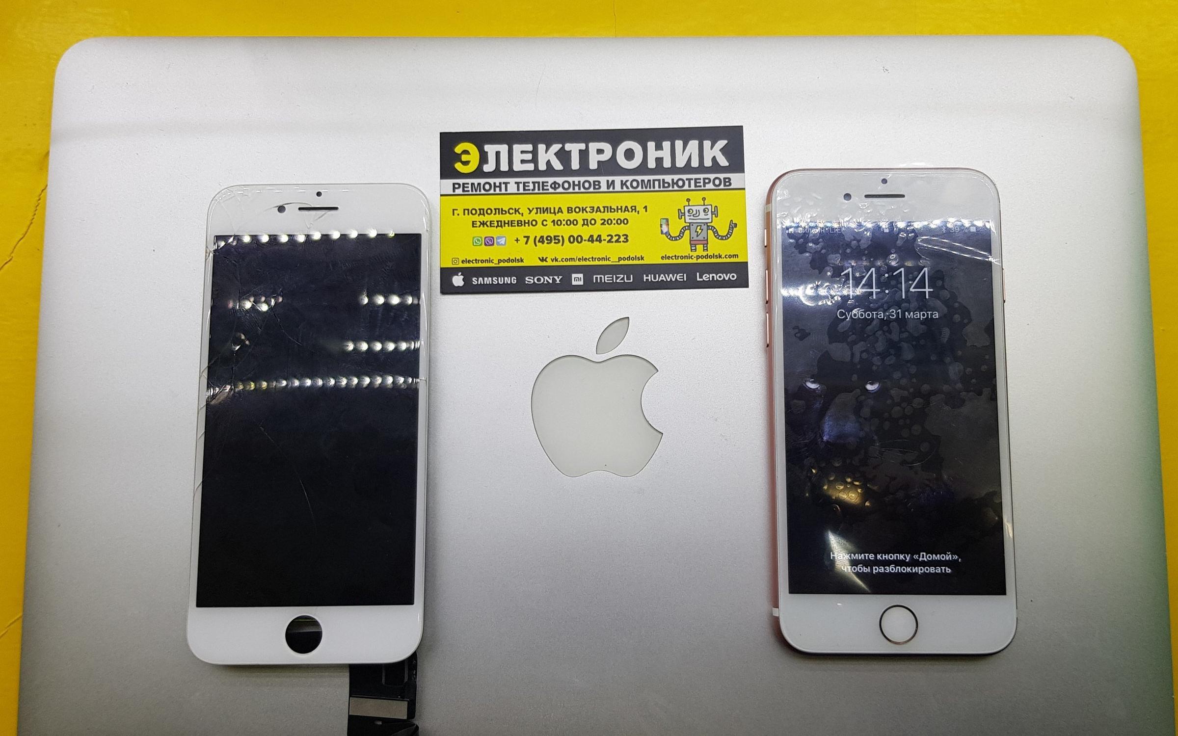 ремонт айфонов в подольске комсомольская