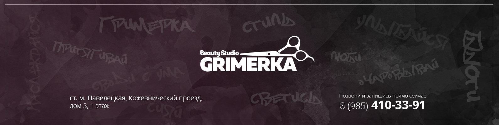 фотография Beauty studio GRIMERKA в Кожевническом проезде
