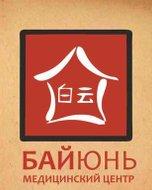 Центр китайской медицины Бай Юнь в Санкт-Петербурге