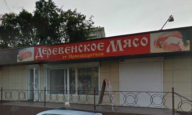 фотография Магазина деревенского мяса  на ул. Ладо Кецховели 26/2