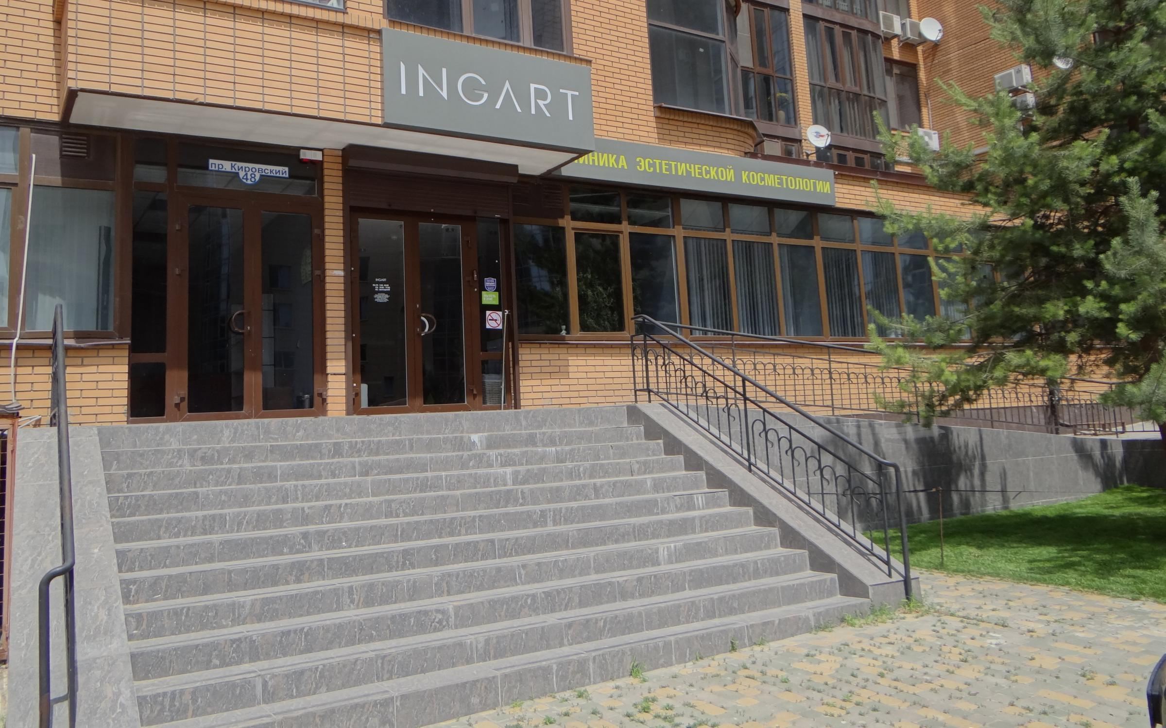 фотография Клиники эстетической косметологии INGART на Кировском проспекте