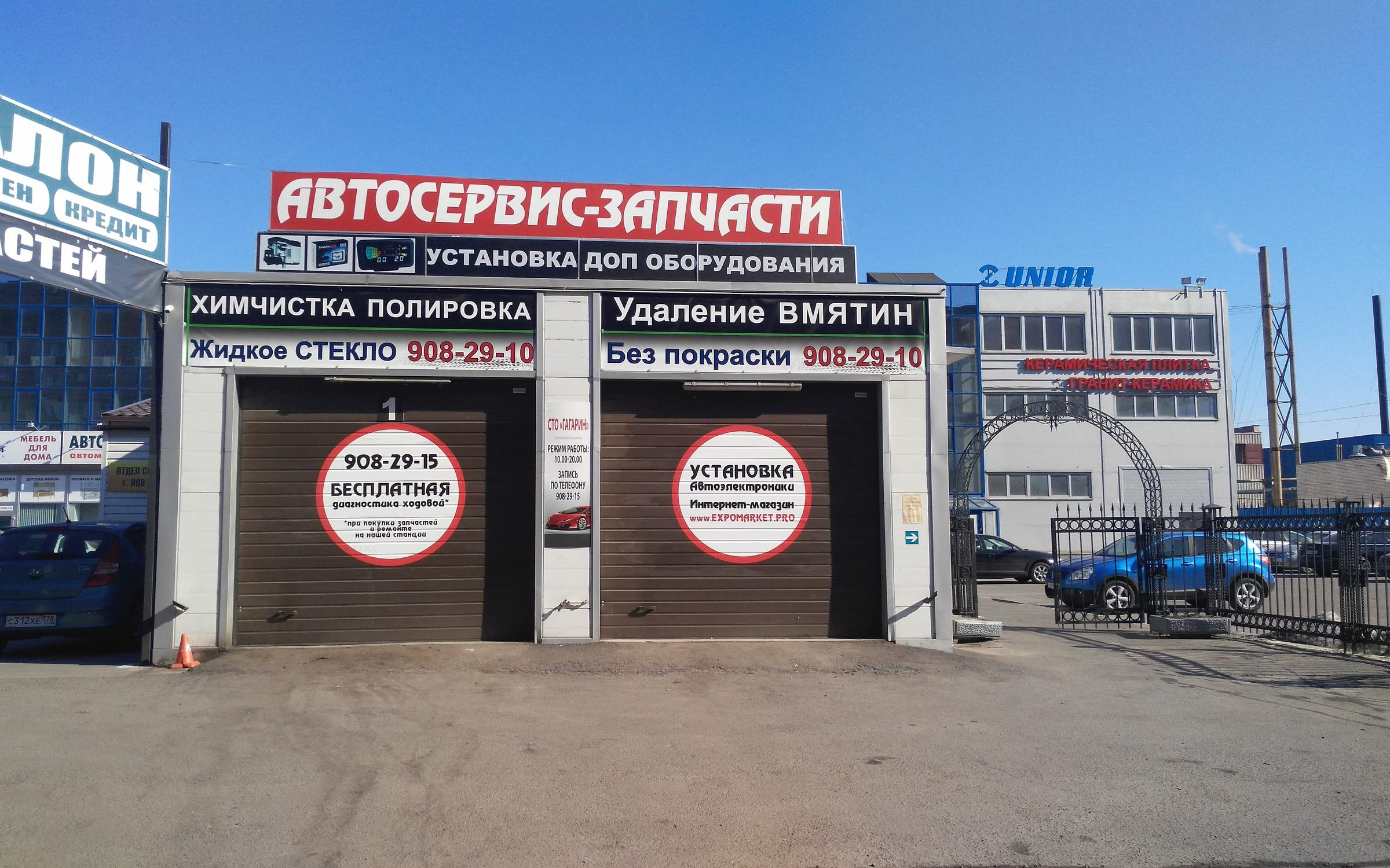 фотография СТО Гагарин на проспекте Юрия Гагарина