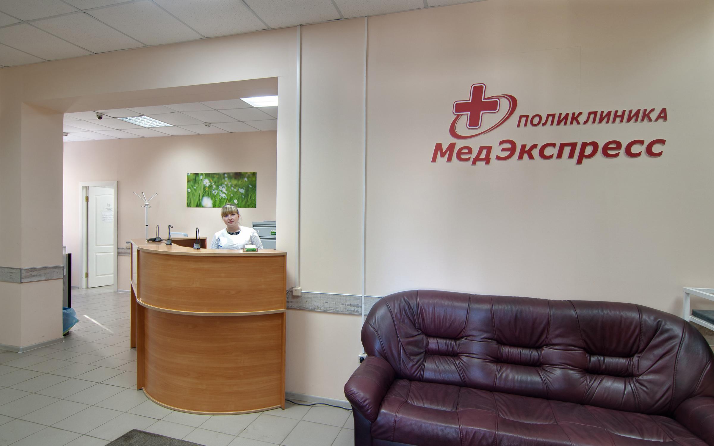 фотография Поликлиники МедЭкспресс на Калиновской улице