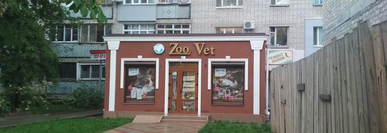 фотография Центра ZooVet в Новомосковске