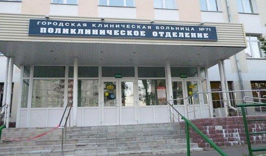 фотография Поликлиники городская клиническая больница им. М.Е. Жадкевича на Можайском шоссе