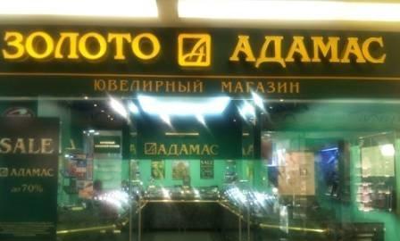 74b5b48d3918 Ювелирный магазин Адамас в ТЦ Дарья - отзывы, фото, каталог товаров, цены,  телефон, адрес и как добраться - Магазины - Москва - Zoon.ru