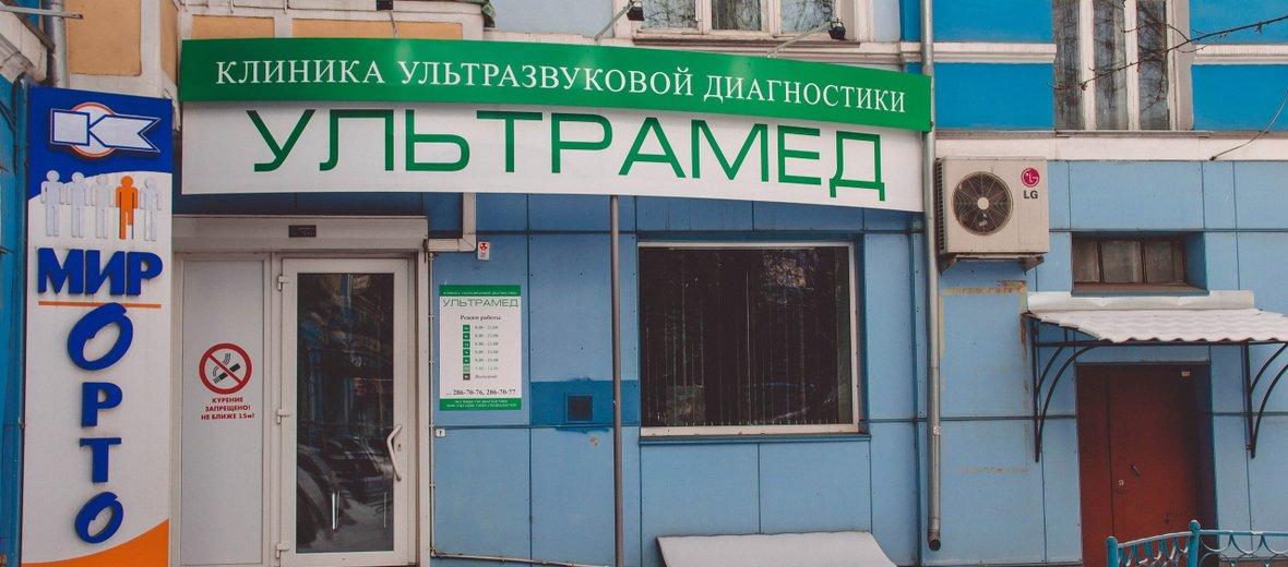 Фотогалерея - Клиника ультразвуковой диагностики Ультрамед на улице Карла Маркса
