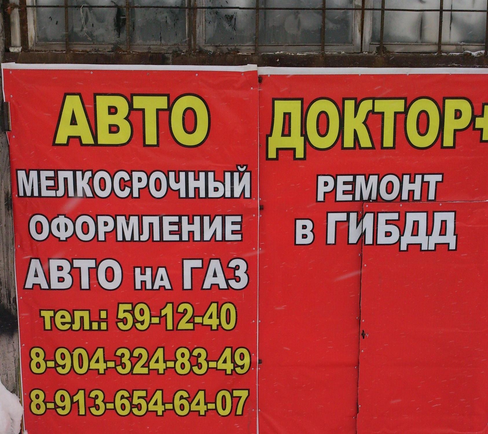 фотография СТО АвтоДоктор+