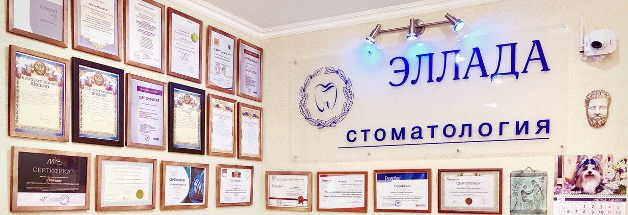 фотография Стоматологической клиники Эллада на улице Думенко