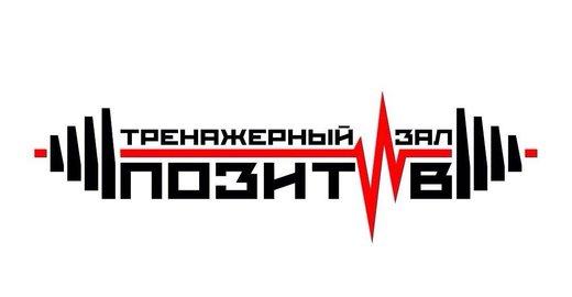 фотография Тренажерного зала Позитив на улице Чехова