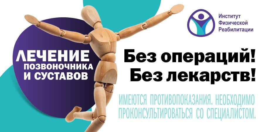 Фотогалерея - Институт Физической Реабилитации на Давыдковской улице