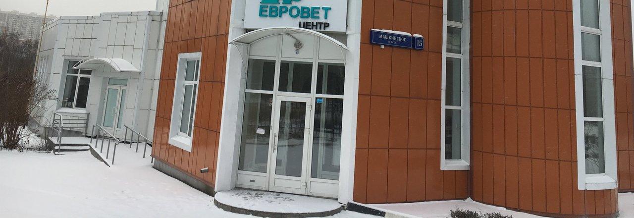 фотография Ветеринарной клиники Евроветцентр на Машкинском шоссе