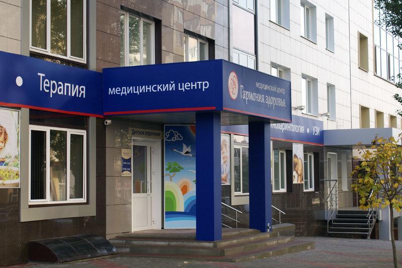фотография Многопрофильной поликлиники Гармония Здоровья на улице Пушкина