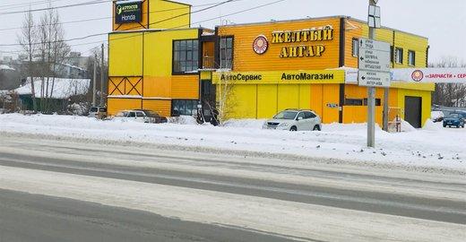 фотография Автоцентра Желтый ангар на улице Труда