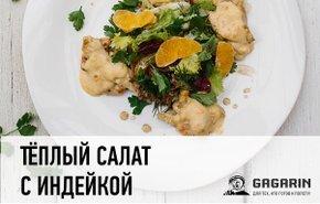 фотография Теплый салат с индейкой
