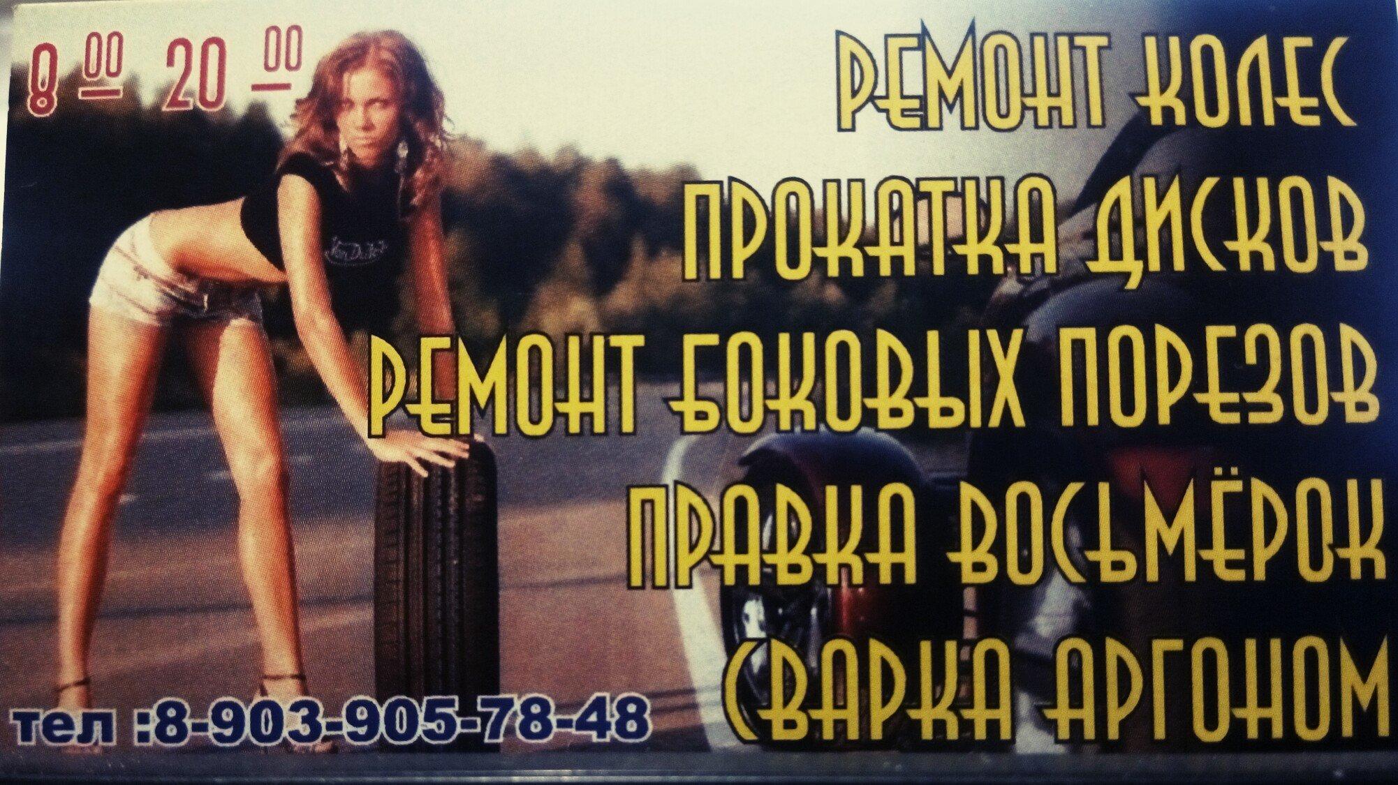 фотография Шиномонтажной мастерской на ул. Кирова 170 к1