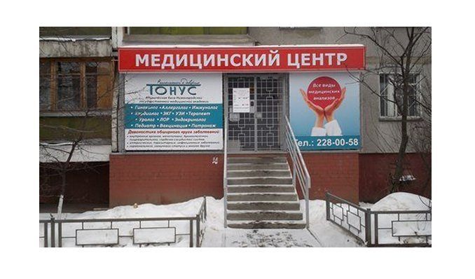 Фотогалерея - Тонус, медицинские центры, Нижний Новгород