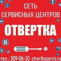 фотография Сервисного центра Отвертка на улице Текучева